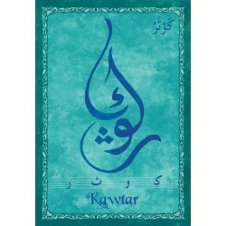 "Arabic female first name postcard ""Kawtar"" - كوثر"