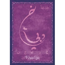 "Arabic female first name postcard ""Khadija"" - خديجة"