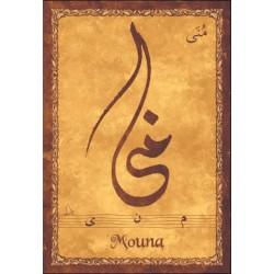 """Arabic female first name postcard """"Mouna"""" - منى"""