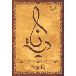 "Arabic female first name postcard ""Nadia"" - نادية"