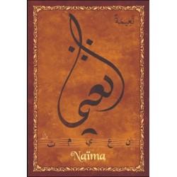 """Arabic female first name postcard """"Naima"""" - نعيمة"""