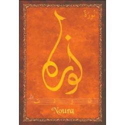 """Arabic female first name postcard """"Noura"""" - نورة"""