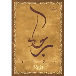 """Arabic female first name postcard """"Raja"""" - رجاء"""