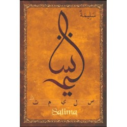 "Arabic female first name postcard ""Salima"" - سليمة"