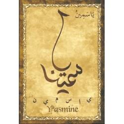 "Arabic female first name postcard ""Yasmine"" - ياسمين"