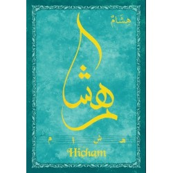 "Arabic male first name postcard ""Hicham"" - هشام"