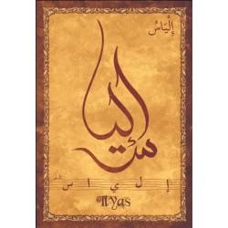 "Arabic male first name postcard ""Ilyas"" - الياس"