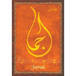 "Arabic male first name postcard ""Jamal"" - جمال"