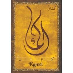 """Arabic male first name postcard """"Kamel"""" - كمال"""