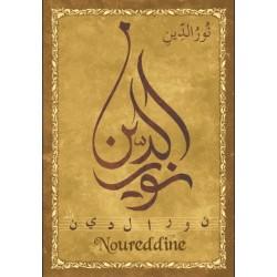 "Arabic male first name postcard ""Noureddine"" - نور الدين"