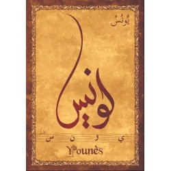 "Arabic male first name postcard ""Younes"" - يونس"