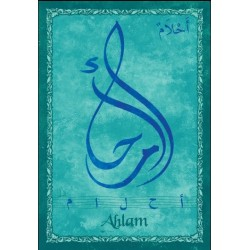 "Arabic female first name postcard ""Ahlem"" - أحلام"