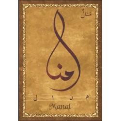 "Arabic female first name postcard ""Manal"" - منال"