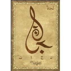 "Arabic female first name postcard ""Najat"" - نجاة"