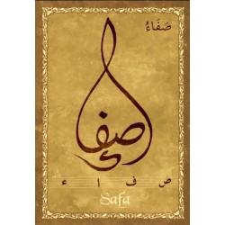 "Arabic female first name postcard ""Safa"" - صفاء"