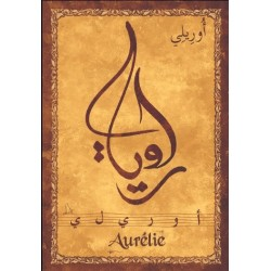 "French female first name postcard ""Aurélie"" - أوريلي"