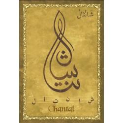 "French female first name postcard ""Chantal"" - شانتال"