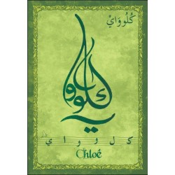 "French female first name postcard ""Chloé"" - كلوواي"