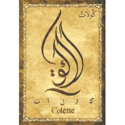 "French female first name postcard ""Colette"" - كولات"