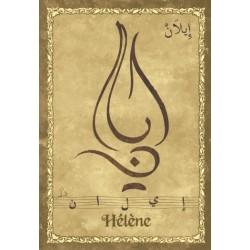 """French female first name postcard """"Hélène"""" - إيلان"""