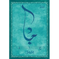 "French female first name postcard ""Jade"" - جاد"