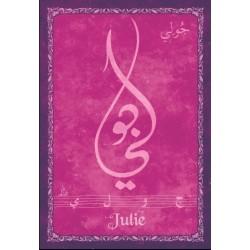 "French female first name postcard ""Julie"" - جولي"