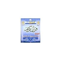 The Holy Quran by Cheikh Muhammed Siddik Al Menchaoui (in MP3 CD) - الشيخ محمد صديق...