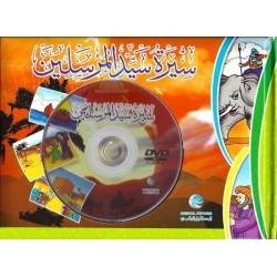 Biographie du Prophète SAAW ( Livre + DVD ) - سيرة سيد المرسلين