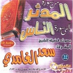 Quranic recitation from Sura Al-Muddathir to Sura An-Nâs by Sheikh Sa'd Al-Ghamidi...