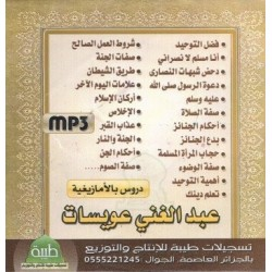 Series of lectures / lectures in Tamazight by Sheikh Abd Al-Ghanî Aouissate - سلسلة...