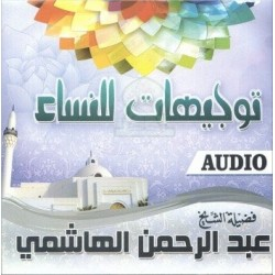 ِ Advice to Women by Cheikh Al-Hachemi in Algerian Dialectal Arabic (Audio CD) -...
