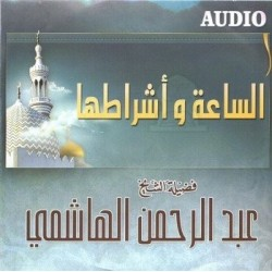 The Hour and its precursors by Cheikh Al-Hachemi (audio CD) in Algerian Arabic - الساعة...