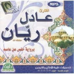 The entire Quran recited by Sheikh Adel Rayyane (MP3 CD) - المصحف المرتل برواية حفص...