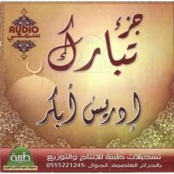 Juz 'Tabâraka recited by Cheikh Idriss Abkar (Audio CD) - جزء تبارك من تلاوة الشيخ...