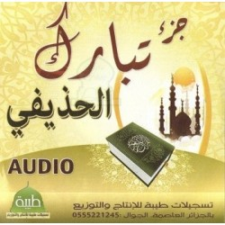 Juz 'Tabâraka recited by Sheikh Al-Hudhayfi (audio CD) - جزء تبارك من تلاوة الشيخ الحذيفي
