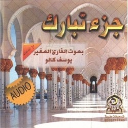 Juz 'Tabâraka recited followed by invocations by the young reciter Youssef Kalou (audio...