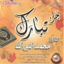 Tabaraka chapter by the young reciter Mohamad Al-Barrak (audio CD) - جزء تبارك من تلاوة...