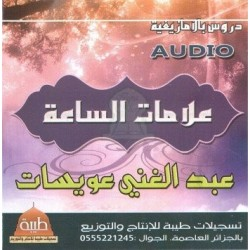 Precursors of the Hour by Sheikh Abd Al-Ghani Aoussat in Tamazight (audio CD) ...