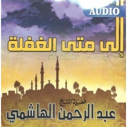 Until when will he be carefree? by Cheikh Abderrahmane Al-Hachemi (audio CD) - الى متى...