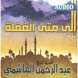 Until when will he be carefree? by Cheikh Abderrahmane Al-Hachemi (audio CD) - الى متى...