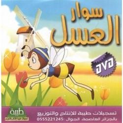 Cartoons Souar Al-Assal (DVD) - رسوم متحركة للأطفال: سوار العسل