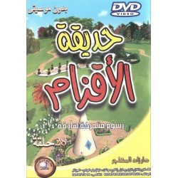 """Educational cartoons """"The garden of the dwarfs"""" without music (DVD) - رسوم متحركة هادفة..."""