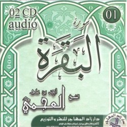 Recitation of Surah Al-Baqara by Sheikh Ali Al-Ajimi (2 audio CDs) - تلاوة سورة البقرة...