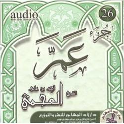 Recitation of the chapter Amma (Juz 'Amma) by Sheikh Ali Al-Ajimi (audio CD) - تلاوة...