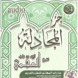 Juz 'Al-Mujâdila recited by Sheikh Al-Ajami (Audio CD) - جزء المجادلة من تلاوة الشيخ...