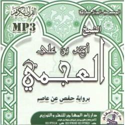 Recitation of the entire Quran - Al-Mushaf Al-Murattal - by Sheikh Ahmed Ben Ali...