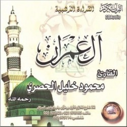 Excellent recitation of Surah Al-'Imrân by Sheikh Mahmoud Khalîl Al-Hussarî (audio CD) ...