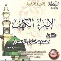 Excellent recitation of Suras Al-Isrâ 'and Al-Kahf by Sheikh Mahmoud Khalîl Al-Hussarî...