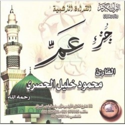 Excellent recitation of the Amma chapter by Sheikh Mahmoud Khalîl Al-Hussarî (audio CD)...