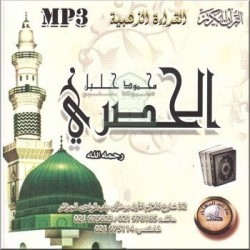 Excellent recitation of the entire Quran by Sheikh Mahmoud Khalil Al-Hussari (MP3 CD) ...